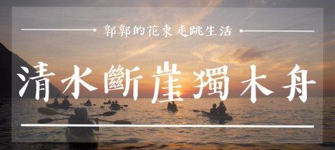 【花蓮遊記】清水斷崖獨木舟/日出團┃崇德海灘最貼近太平洋的划船初體驗┃
