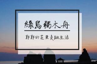 【台東遊記】綠島獨木舟看日出~爬上礁岩享受深水炸彈的跳海快感