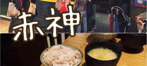 【台北信義】赤神日式豬排~聖誕市集後的美味日式炸豬排(已歇業)