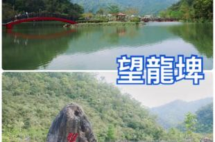 【宜蘭遊記】望龍埤風景區~由山麓沖刷而成的湖泊美景