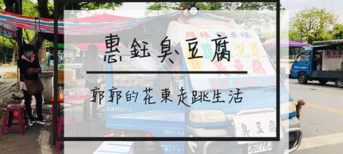 【花蓮鳳林】惠鈺停車場韭菜臭豆腐~在地花蓮人的推薦小吃