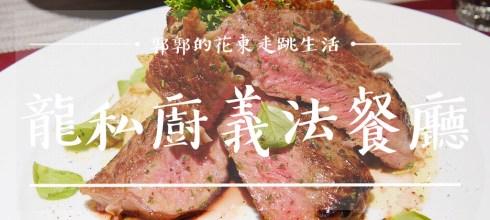 【花蓮市區】龍私廚義法餐廳Aaron Kitchen~花蓮文創園區旁結合原民食材的創意西餐料理