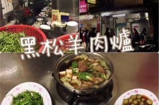 【台東知本】黑松羊肉爐~準備泡湯前來份熱呼呼超人氣羊肉爐