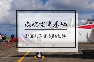 【台東遊記】志航基地107年營區開放活動~海岸山脈旁近距離享受戰機翱翔的震撼
