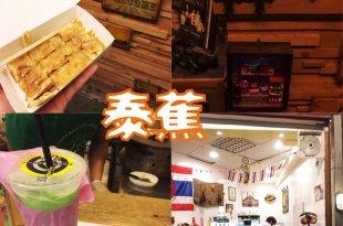 【花蓮市區】泰蕉~從泰國回來的純正手工泰式茶&香蕉煎餅(已歇業)