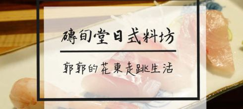 【台北內湖】磚旬堂日式料坊~近捷運西湖站隱身巷弄內的無菜單料理