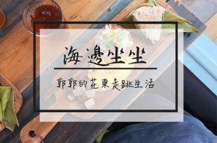 【台東綠島】海邊坐坐 Seaside~將軍岩旁結合在地食材製作的魚粽料理