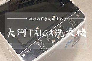 【生活開箱】大河電気TAIGA洗衣機~4.5kg全自動迷你單槽洗衣機小套房好幫手