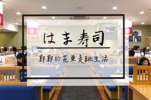 【台北松山】HAMA SUSHIはま壽司~近小巨蛋.捷運南京復興旁的日式連鎖迴轉壽司