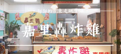 【花蓮新城】轟炸雞嘉里店~台九線車來人往是許多在地人從小吃到大的傳統炸物小店