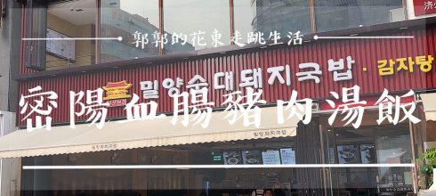 【韓國釜山】密陽血腸豬肉湯飯┃地鐵海雲臺站前徒步區的24H營業道地美食┃