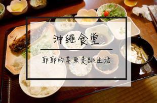 【日本沖繩】ゆきの沖繩食堂~名護在地的平價居酒屋琉球料理
