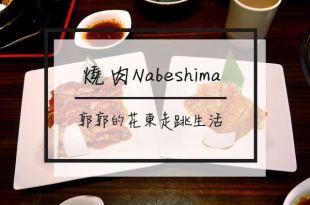 【日本沖繩】鍋島燒肉Nabeshima~連鎖百貨AEON大口吃肉的超值和牛套餐
