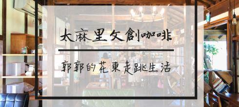 【台東市區】太麻里文創咖啡館~導演開的日式木造老宅簡餐店