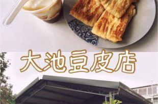 【台東池上】大池豆皮店┃超好吃純手工製作的柴燒香煎豆皮┃
