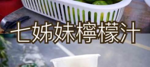 【花蓮市區】七姊妹檸檬汁~近遠百巷弄中的現打招牌檸檬汁
