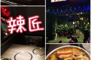 【花蓮市區】辣匠麻辣燙~好吃美味又經濟實惠的麻辣鍋物