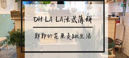 【花蓮市區】Oh La La法式薄餅家常菜~花蓮火車站前的法國甜點家常料理