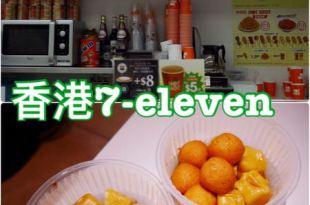 【香港上環】7-Eleven便利商店~從早餐到宵夜通通一手包辦的好選擇