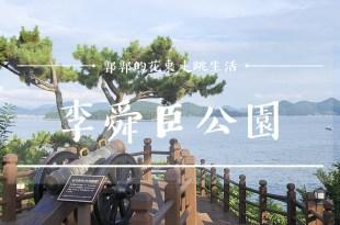 【韓國釜山】李舜臣公園┃一日團遊大破日本水軍的統營將軍紀念聖地┃