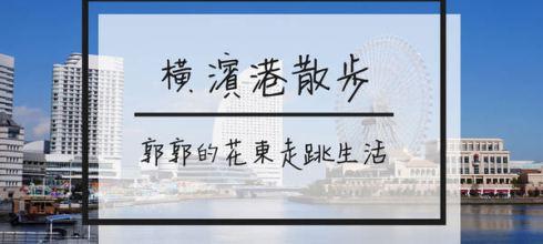 【日本神奈川】橫濱港區散步去~從紅磚倉庫步行到元町商店街