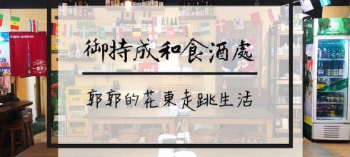 【台北松山】御持成和食酒處~民生社區中的家庭日式料理專賣店