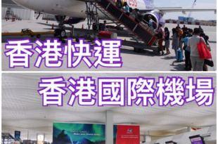 【香港遊記】從香港國際機場-花蓮航空站回台路線分享
