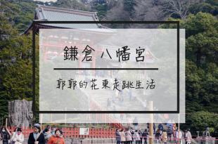 【日本神奈川】鎌倉鶴岡八幡宮.建長寺.円覺寺~鎌倉小地方散步遊