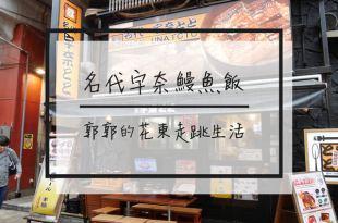 【日本東京】名代宇奈とと鰻魚飯~近上野公園之平價美味的鰻魚飯