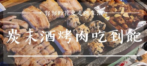 【韓國釜山】炭末酒燒肉烤腸吃到飽┃西面商圈超狂烤腸+烤肉無限供應的超平價燒烤店┃
