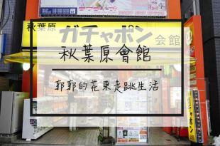 【日本東京】秋葉原扭蛋會館~全世界最多的500台扭蛋機專賣店