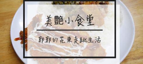 【花蓮新城】美艷小食堂~近新城火車站與太魯閣的在地人帶路小吃