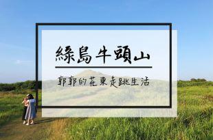 【台東遊記】綠島牛頭山~島上能遠眺太平洋與看夕陽落日的步道