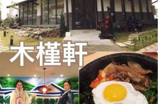 【花蓮市區】木槿軒韓式料理~來店必推薦的鍋巴石鍋拌飯料理