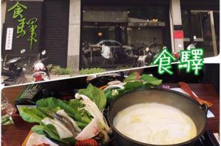 【花蓮市區】食驛健康蔬食鍋物┃近花蓮文創園區附近健康蔬食的第一鍋物┃