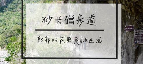 【花蓮遊記】太魯閣砂卡礑步道~國家公園內最熱門的親山步道