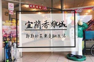【宜蘭市區】香雞城~近火車站與東門夜市旁滿滿回憶的手扒雞專賣店