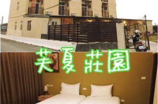 【台東市區】Fuxia芙夏莊園~空間超大之隱身在農田中的悠閒民宿