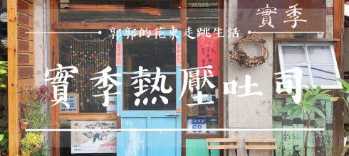 【花蓮市區】實季食記熱壓吐司~近花蓮文創園區旁有貓的早餐小空間