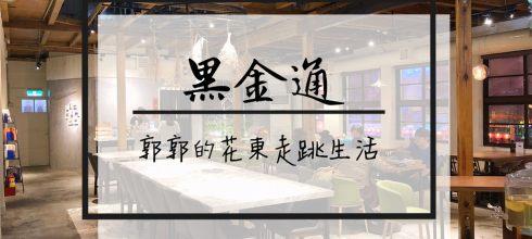 【花蓮市區】黑金通BlackRoad~東大門夜市旁歷史悠久的日式洋房簡餐店