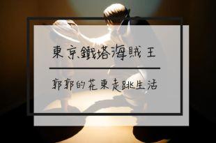 【日本東京】東京鐵塔海賊王主題樂園~海賊迷一生一定要來朝聖的聖地