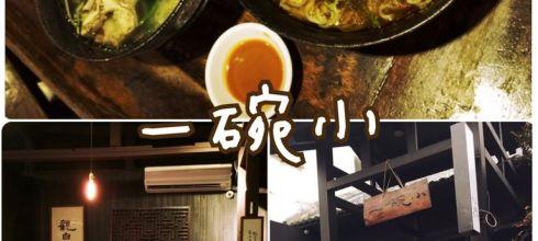 【花蓮市區】一碗小~必吃文青風格日式老房子的紅燒羊肉拉麵