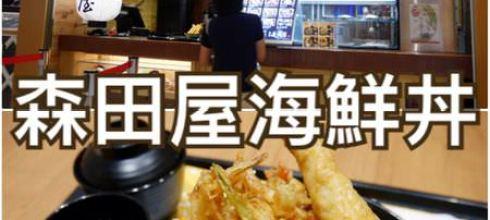 【新北林口】森田屋海鮮丼~機捷遊之三井OUTLET美食街