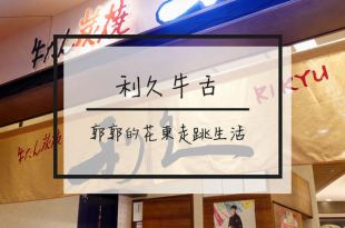 【日本東京】牛たん炭焼利久牛舌~東京晴空塔必吃的厚切牛舌