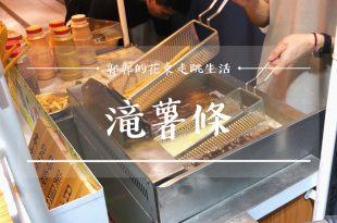 【台中北區】滝薯條┃近台中公園旁一中商圈內的30公分脆薯攤車┃