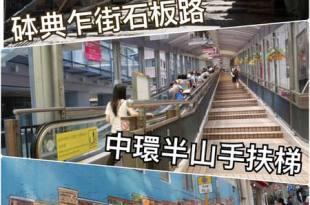【香港遊記】砵典乍街石頭路&中環半山手扶梯&嘉咸街壁畫