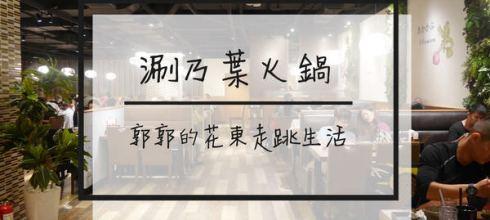 【花蓮市區】涮乃葉SYABU-YO┃花蓮遠百內超多蔬菜的火鍋吃到飽┃