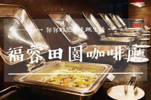 【花蓮市區】福容飯店田園咖啡廳┃選用花東在地食材和限定極黑和牛吃到飽的自助晚餐┃