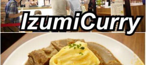 【台北大同】Izumi Curry京站店┃近台北車站來自日本大阪咖哩專賣店┃
