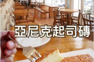 【台北內湖】亞尼克菓子工房~內科必吃下午茶亞尼克起司磚